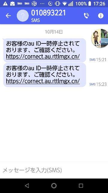 このメッセージは安全ですか