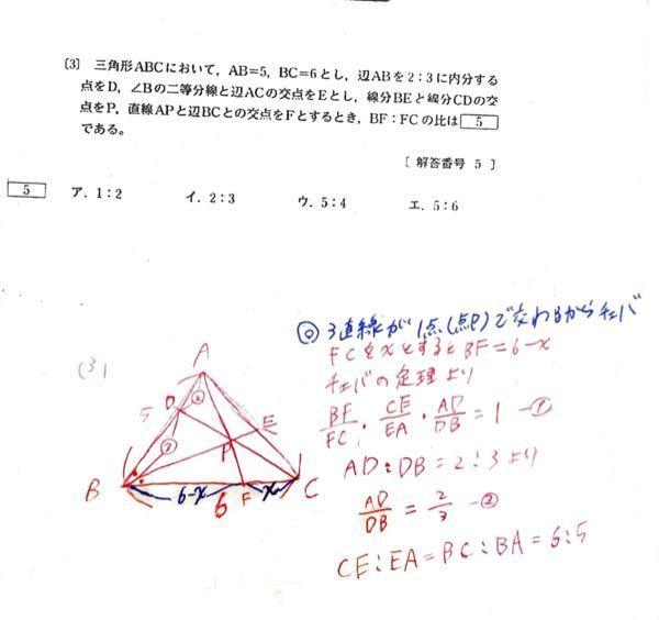 数Aのチェバの定理の分野です。よろしくお願いします。 解説がなく、自分で調べて解説を書いていたのですが、途中でわからなくなりました。 わかりやすく、言葉も交えて解説を書いていただけたら嬉しいです。 答えは、ウの5:4です!