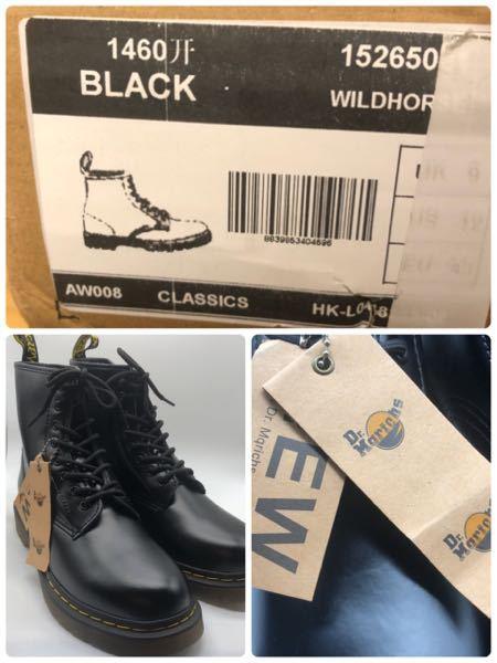 先日フリマでDr.martensと思い込み、ブーツを購入しました。 こちらは偽物ですか? こちらのブランドも存在しますか?ロゴも、異なりますが型番などは本物にも存在しているので、なにか関連あるブランドでしょうか。 よろしくお願いします。