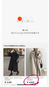 アリエクスプレスについての質問です。 コートを2千円で購入したのですが、全然届かないなーって思って確認したら入手不可の状態ですと書いてありました。在庫切れなのかなっと思ったのですが、同じコートが4500円ぐらいで出店していて、意味がわからなくなりました。 待ってれば届きますか?(今2ヶ月くらい待ってます)