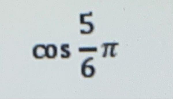 至急です。三角関数の値よろしくお願いします。