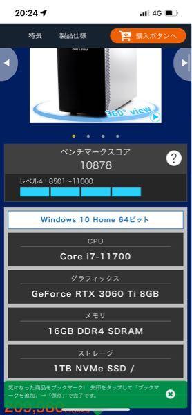 ゲーミングpc このパソコンでapexなどで240fps出ますか? モニターは240hzです GALLERIA XA7C-R36T