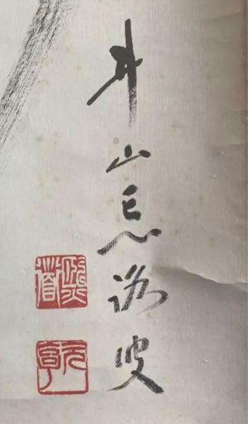 この漢字はなんと読むのでしょうか