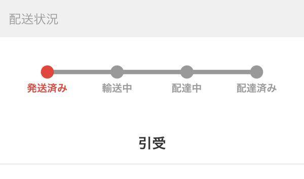メルカリの発送について。 購入し発送して頂いたのですが、この表示のまま1日半ほど経過しました。 九州から東北なので時間がかかるのは分かるのですが1日半経っても輸送中にすらならないのは普通なのですか?追跡サービスのサイトを見ても引受にしかなっていませんでした。 ゆうゆうメルカリ便です。 いつごろ届くでしょうか。