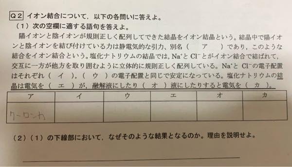 (ア)~(カ)を教えてください! できれば、(2)も教えて欲しいです!