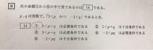 解説お願いします。数学苦手です。