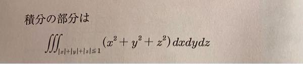 写真の積分の求め方を教えてください。 ちなみに積分領域は正八面体になっています。 答えと合わなくて…(答えは2/5です)