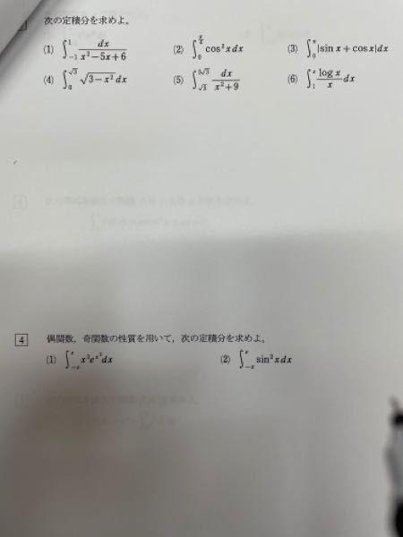 数学3の積分の計算問題です。どなたかこれを解いていただけないでしょうか? 答えがなくて分からない問題もできた問題も答え合わせができません… よろしくお願いします。