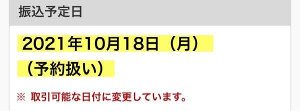 【至急】 インターネットバンキングで、個人宛に振込をしようとしています(十八親和銀行→ゆうちょ銀行or三菱東京UFJ) ですが、日曜日からか振込予定日が18日になってしまいます。今すぐの入金は不可能ということで しょうか?
