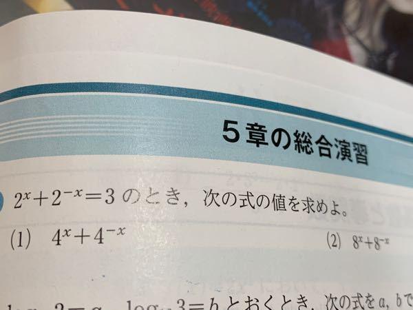 1.2を教えてください数学です。あああ
