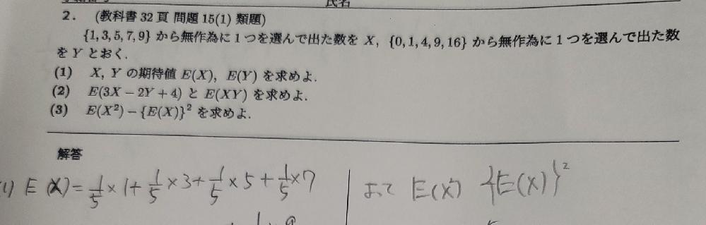 確率 統計学 数学 上から、答えは 5 6 7 36 8 であっていますか?特に(3)が不安です。 E(X^2)とは、Xの二乗数の期待値という認識でよろしいでしょうか。 よろしくお願いします。