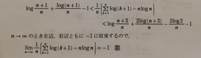 高校数学 何故左辺、右辺ともに-1に収束するのかが分かりません。