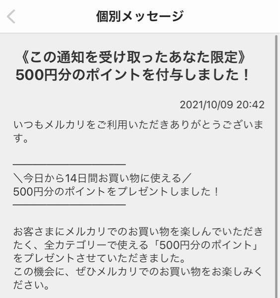 メルカリのアプリにこんなメッセージが来ていました。普通に500P入っていたので、500円の物を購入してしまったのですが、今になって何かの罠だったのではと不安になってきました。これって大丈夫でしょうか。