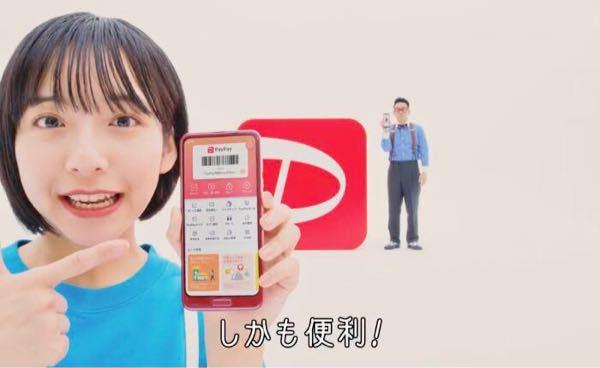 男性に質問。 キャッシュレス決済アプリ『paypay』のCMにお笑い芸人・宮川大輔さんと出演しているモデル・山之内すずさんが可愛いと思いますか?