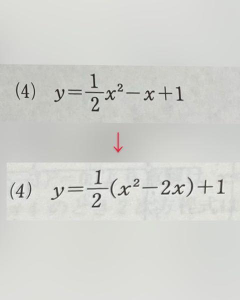 数Iの二次関数の平方完成の問題で、上の式を2分の1でくくりたいのですが、分数になると急にわからなくなってしまいました。どうして2が出てくるのか分かりやすく教えて欲しいです。