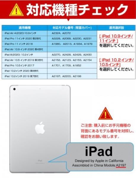 【至急です】 機械系についての知識がなく対応機種の表を見てもよく分かりません。iPad第9世代に取り付けるキーボードが欲しいです。写真は欲しいと思ったキーボードの対応機種表です。第9世代に使用できるか教えてください また、使用できたとしてもこのキーボードはやめとけ!と思うならそれも教えて欲しいです
