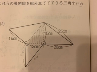 小学四年生の算数の問題です。 図は、三角すいの展開図です。 三角すいの体積を求めなさい。 高さがどこになるのかイメージできません。 どのように考えるとよいのでしょうか?