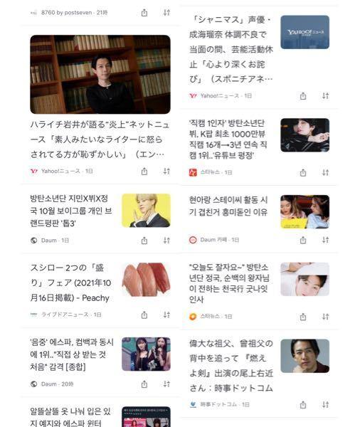 Googleの検索するところの下に出てくるこういう記事に最近韓国語で書かれた記事が出てくるようになったんですけどこれはどうしてだと思いますか?