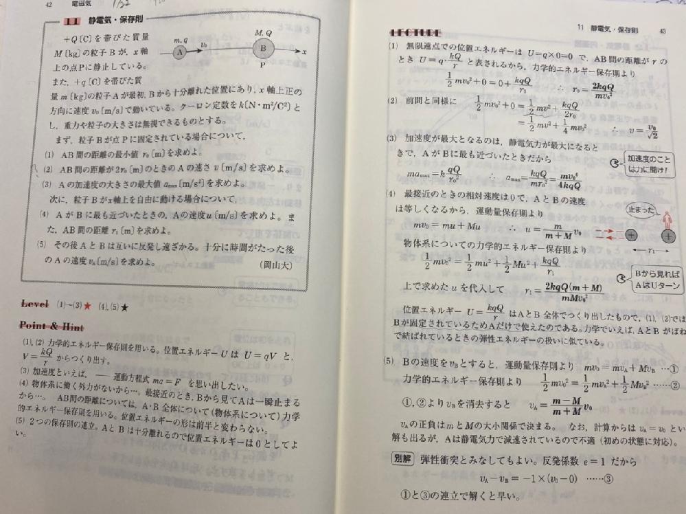 物理 電磁気 (1)(2)でAの位置エネルギーUが0なのがいまいち分かりません。AのUをkqQqrとしてBのUを0としても大丈夫ですか?