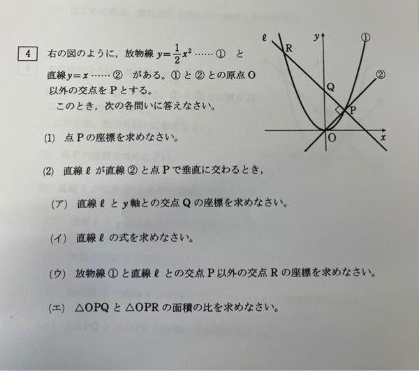 中学校 3年 数学 まったく分からないです、、、 式と答え、教えていただけますか…。
