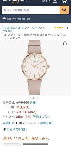 このROSEFIELDの腕時計は正規品でしょうか? それとも偽物でしょうか? Amazonで元16500円が8500円になってるのも偽物臭いですかね、、