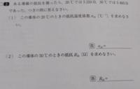 工業高校生の電気科に所属するものです。 この問題が分かりません。 この問題の式と答えを教えてください。 お願いします。