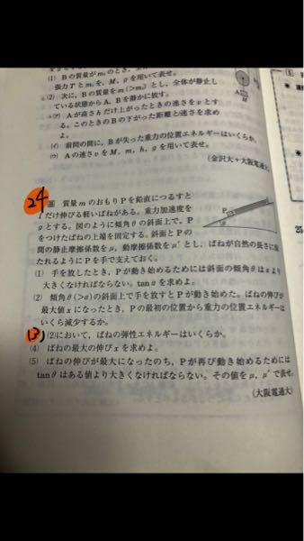 良問の風 24番の問題について (3)では摩擦力を考慮したエネルギー保存では解けないのですか?解答では、ばね定数を求めてから弾性エネルギーを出しており、(mgx^2)/(2l)となっていました。