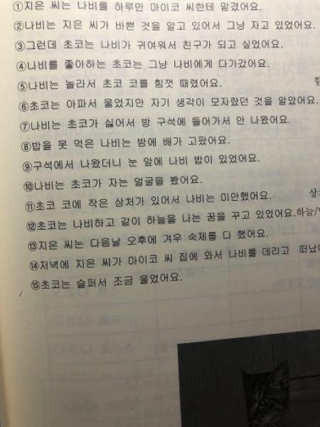 日本語訳の訂正をお願いします