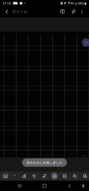 Android(バージョン11)のスマホで文字が長く残ります。 いつも同じ時間ぐらいに消えるので設定だと思うのですがどうやったら直りますか? スクリーンショットの(読み込みに失敗しました)というところです。