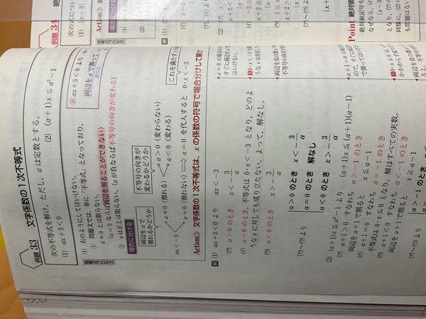 (1)についてです 3つに場合分けして a<0に場合を考えた時、 両辺を-aで割るじゃないですか。 統合が変わるのはわかるのですが、右辺の符号はどうして変わらないのですか?
