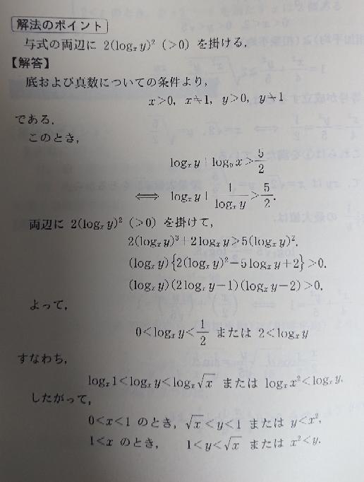 不等式log_x(y)+log_y(x)>5/2を満たす点(x,y)の存在する範囲を図示せよ(底は_、真数は()で表しました) という問題なんですが、これどうして2(log_x(y))^2を掛けてるんですか?普通に2log_x(y)掛けて因数分解しても同じ範囲出てくると思うんですけど… こうする理由があるんですか??