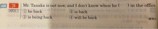 これの答えが④will be backなのですが、will backではダメなのですか?