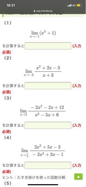 微分積分が得意な方、至急教えてください!