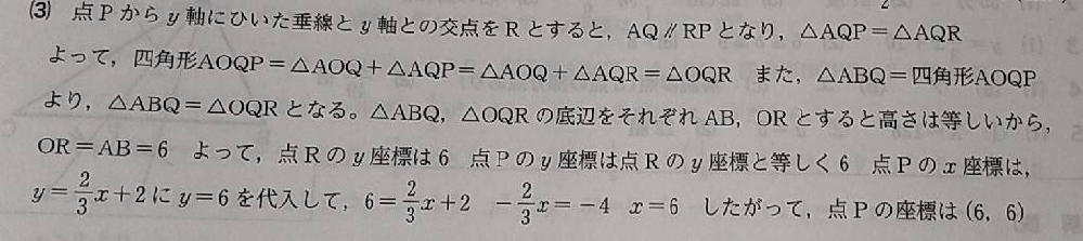 https://d.kuku.lu/cf21363ab この問題の (3)AQ⊥ABで、△ABQの面積と四角形AOQPの面積が等しいとき、点Pの座標を求めなさい。 の解答が画像なのですが、解答の2行目最後、 また、△ABQ=四角形AOQP の部分がどうしてこうなるのか分かりません。 わかる方解説いただけないでしょうか?