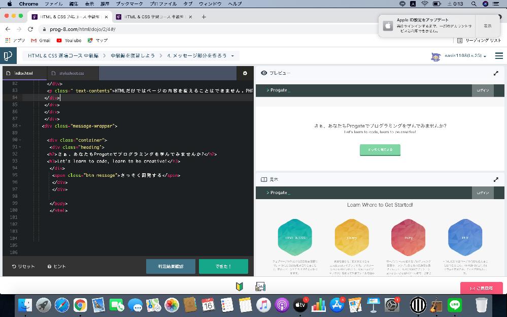 現在HTML プロゲートを勉強中なのですが、このコードの書き方に間違いはありますでしょうか?詳しい方がいましたら教えていただけると嬉しいです。