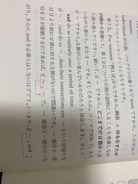 ポレポレ例題11のことで質問です。 if〜,・・・で〜部分と・・・部分は繋がり… という説明の・・・は何を表しているのですか?主節ですか? 至急お願いします!