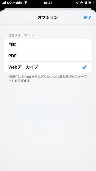Safariで見たネットニュースの記事をWebアーカイブという形式でDocumentsというアプリに保存したのですが、この元記事のページが削除された場合でも、Documentsに保存したほうでは...