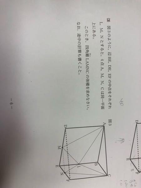 この問題ですが、四角錐に見えません。 どうやったら四角錐に見えますか? ちなみに模試の問題です。