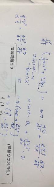 1/2mv^2+U(x)を微分して…そして、v(f+dv/dx)の形にしたのはいいんですが、これは何を表しているんでしょうか?