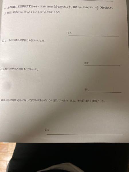この正弦波交流電圧の問題の解き方を教えてください