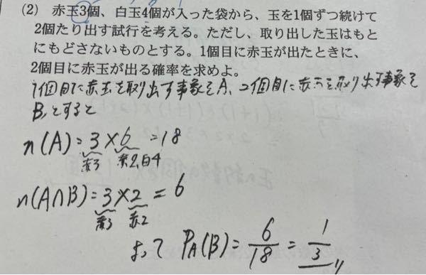 至急、お願いします! こちらの画像の問題なのですがなぜn(A∩B)の方の計算は、3×2と出るのでしょうか?そのまま3×4ではないのですか?