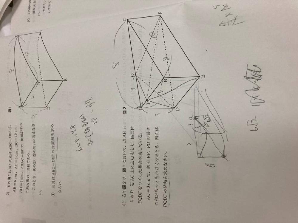 中学数学です。②の解説に、四面体PQDFは底面を三角形QDFとすると高さはAPだからとあるのですが、なぜ高さはAPになるのでしょう。