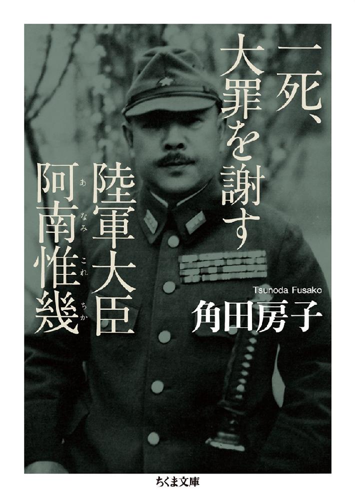 一死, 大罪を謝す: 陸軍大臣阿南惟幾 角田房子による書籍について感想・レビューをお願いします。
