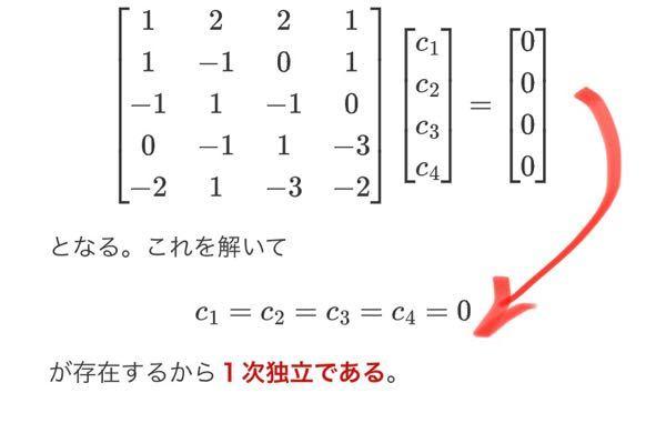 矢印のところがよくわかりません 上の行列から0になる過程を教えてください