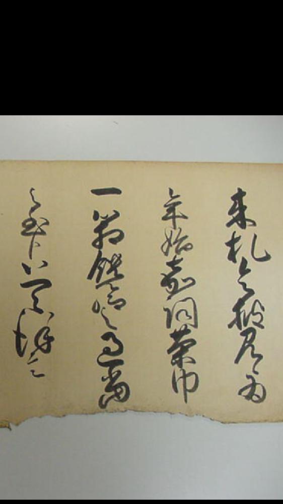 古文字に詳しい方に質問です。 下の画像の文は何と書かれているのでしょうか?