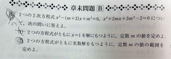 この問題の(1)がわかりません。 解き方自体も分かっていないので分かりやすく説明していただけると嬉しいです。解いてくれる方いらしたらお願いします。 答えはm=−1です。