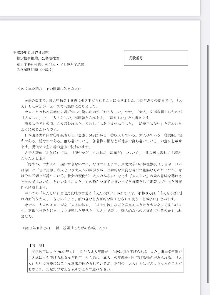 日本赤十字秋田看護大学を第1志望とする高校3年生です。11月に公募推薦を受ける予定なのですが、内容は小論文と面接です。 過去3年分の小論文を解き、塾の先生に添削をしてもらったのですが、過去の問題...
