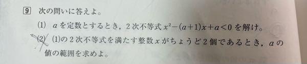 (1)(2)の問題が分かりません。解き方自体も分かっていないので分かりやすく説明していただけると嬉しいです。解いてくれる方いらしたらお願いします。 答えは(1) a<1のときa<x<1 ,a=1のとき解はない,a>1のとき1<x<a (2)−2<=(以上)a<−1, 3<a<=(以上)4です。