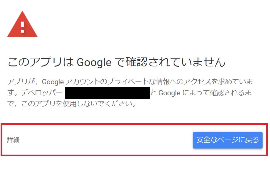 Googleスプレットシートで このアプリは Google で確認されていませんという表示が出るときに「詳細」が表示されない為そのあとに進めません。 「詳細」が出ない場合の対処方法をご存じの方教...