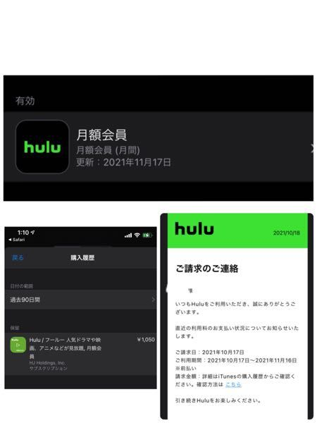 【至急】 Huluについてです。 これってキャリア払いになっているのでしょうか? 先ほどメールが来て、開いて動画再生は普通にできました。